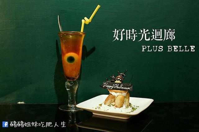 忠孝復興聚餐美食-好時光迴廊藝文廚坊Plus Belle 萬聖節限定甜點超可愛!!
