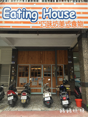 20151206 eating house