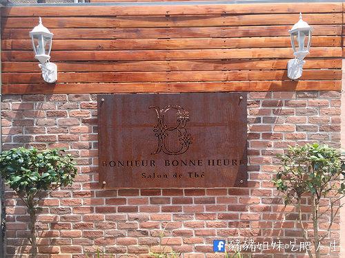 [食] Bonheur, Bonne Heure Pâtisserie 幸福好時光法式甜點 – 不用花大錢也能吃貴婦下午茶 (歇業)